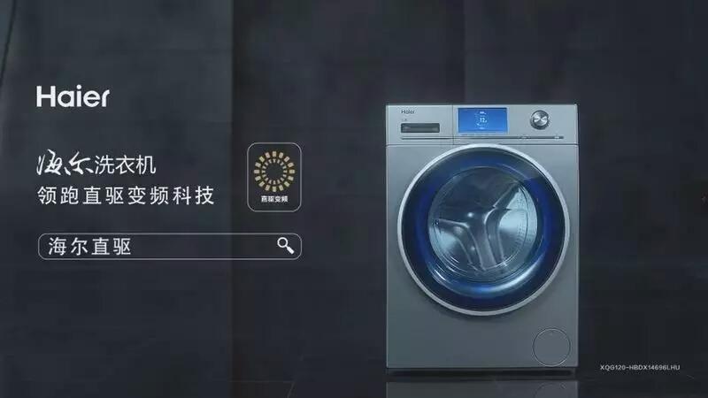 北京海尔集成电路